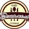 Бешамель, кафе-столовая, Омск