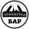 Ленинград,