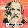 Менделеев, Омск