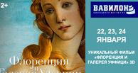 22, 23 и 24 января в киноцентре «Вавилон» покажут неповторимый 3D тур по Флоренции и Галерее Уффици