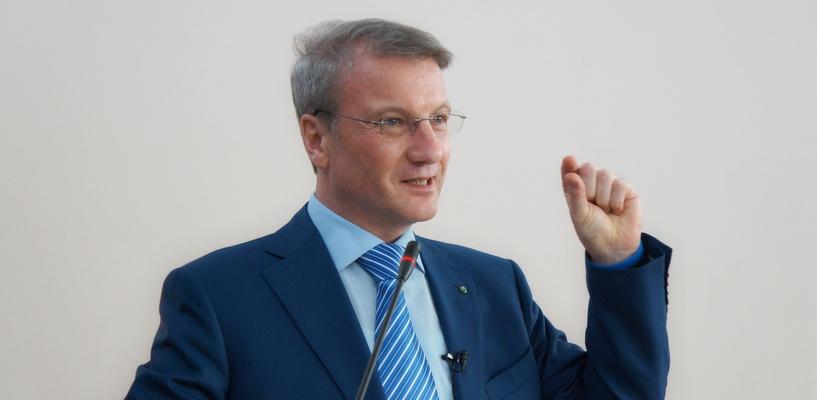 «Сегодня опасно начинать серьезные реформы»: Греф призвал подождать с изменениями в России