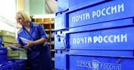 Омичка обманула «Почту России» на 180 000 рублей