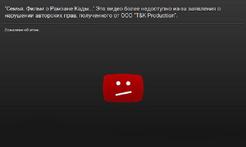 YouTube заблокировал фильм «Семья» о Рамзане Кадырове