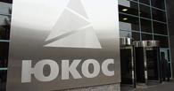 Суд в Гааге обязал Россию выплатить экс-акционерам ЮКОСа $50 млрд