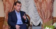 «Эмбарго не будет вечным»: Медведев наказал аграриям повысить качество товаров