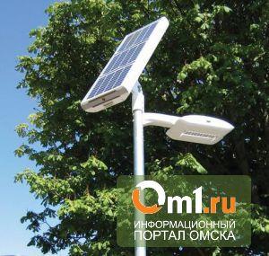 Появятся ли в Омске «солнечные» светильники?