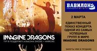 В Омске покажут мировую премьеру — концерт группы Imagine Dragons