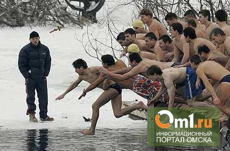 Омичей зовут на Крещенский забег с купанием в проруби