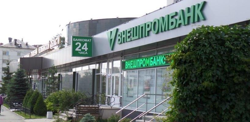 Банкротство Внешпромбанка ударит по чиновникам и госкомпаниям
