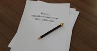 Омское природоохранное предприятие «Мерк» больше не сможет заключать госконтракты