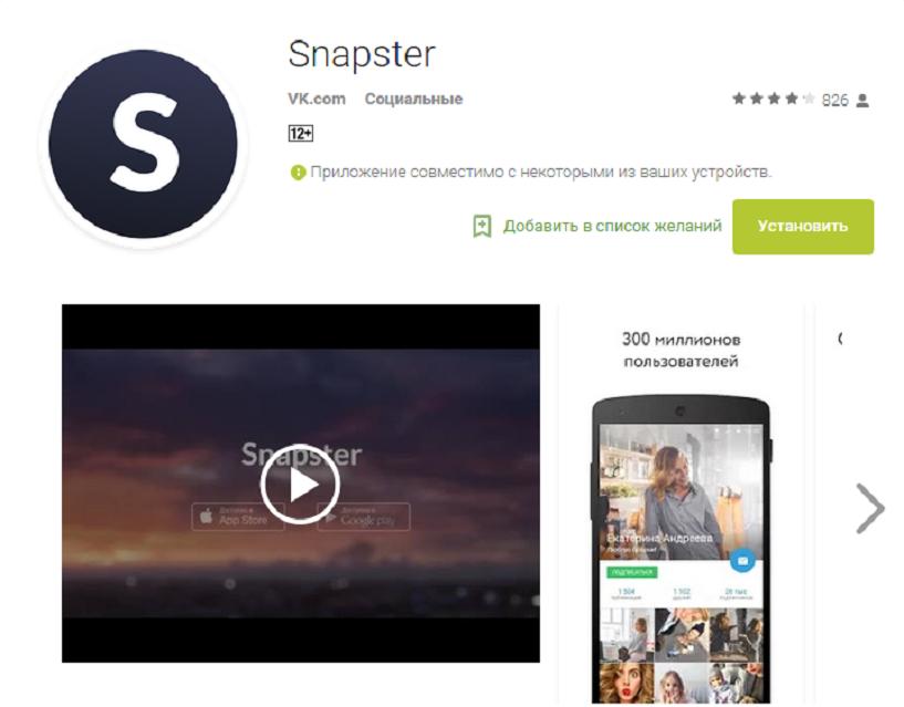 Знакомьтесь, Snapster: «ВКонтакте» запустила русский Instagram