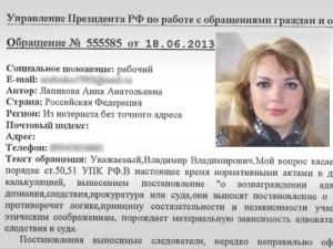 Омская юристка пожаловалась Путину на притеснение адвокатов следователями