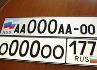 Госдума хочет узаконить продажу «блатных» автомобильных номеров