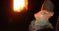 Омская наркополиция сожгла свыше 134 кило наркотиков на 50 млн рублей
