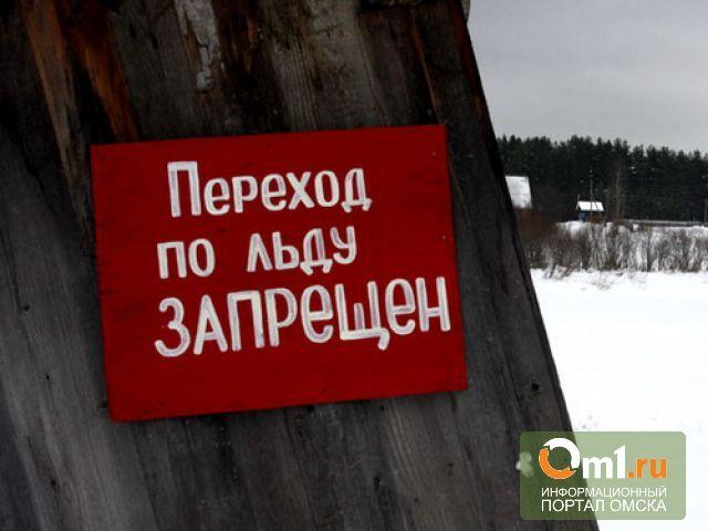 В Омской области закрыты все ледовые переправы