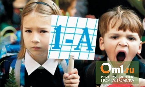 Будущие омские первоклассники пойдут в школу по-новому