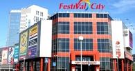 Омский «Фестиваль» теперь называется Festival City