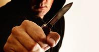 В Омске грабитель с ножом напал на 17-летнюю школьницу
