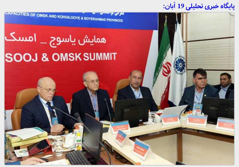 Делегация Омской области знакомится спромышленными объектами иинвестиционными проектами Ирана