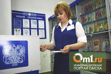 В Омской области профессиональный праздник отмечают работники почты
