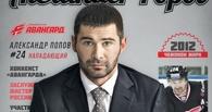 Хоккеисты «Авангарда» попали на обложки мужских журналов