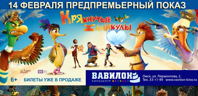 В Омске пройдет предпремьерный показ мультфильма «Крякнутые каникулы» (6+)