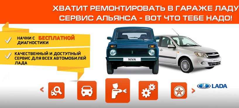 Сервис для автомобилей Lada — начни с бесплатной диагностики