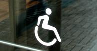 В Омской области массово нарушали социальные права инвалидов и пенсионеров