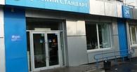 Возможен дефолт: агентство Fitch понизило рейтинги банка «Русский стандарт»