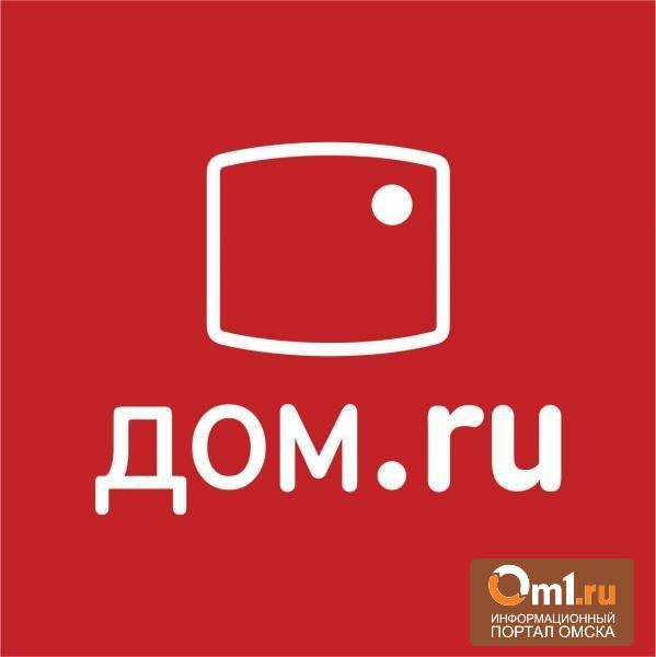 Система «Город» дарит подарки Абонентам «Дом.ru»