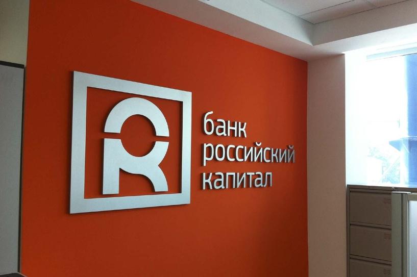 Правительство даст банку «Российский капитал» почти 14 млрд рублей