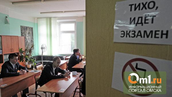 Омские школьники сдают сегодня ЕГЭ по выбору
