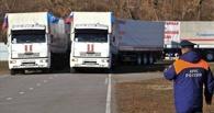 На Украину прибыл седьмой гуманитарный конвой из России