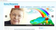 Сайт сенатора от Омской области Елены Мизулиной взломали