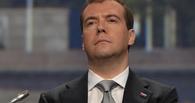 Омичи просят у Медведева ремонта дорог и покупки медицинского оборудования