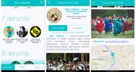 В Омске разработали мобильное приложение с городской афишей