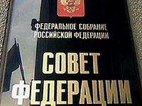 Единороссы уходят из Совета Федерации