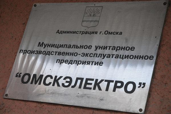 Прокуратура нашла нарушения в деятельности «Омскэлектро»