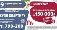 Купи квартиру — техника на сумму 150 000 рублей в подарок от Эльдорадо!