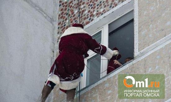 В Омске Деды Морозы штурмуют форточки