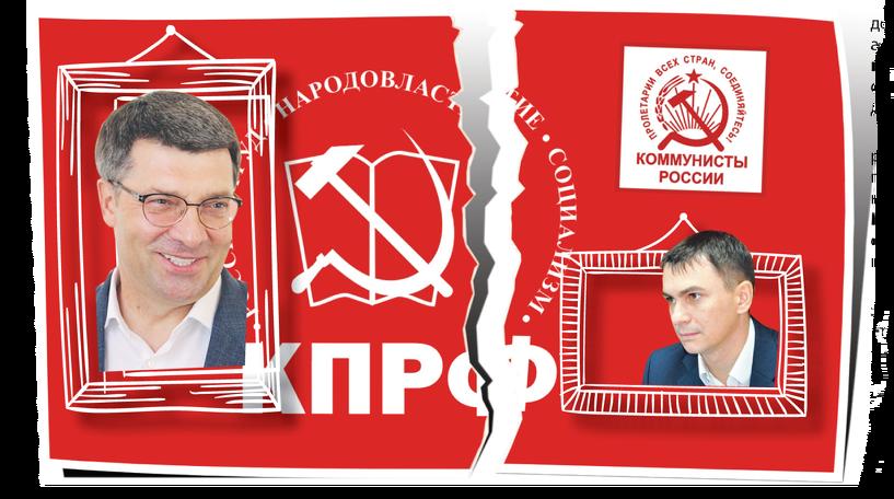Красные красному рознь: почему КПРФ ищет поддержу у «Коммунистов России»?