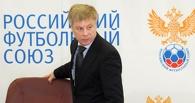 Выразили недоверие: Николай Толстых покинул пост президента РФС