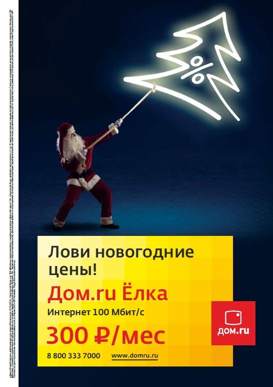 «Дом.ru» предлагает подключить «Ёлку»