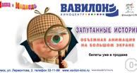 Со 2 июля в киноцентре «Вавилон» смотрите объемную анимацию с эффектом 3D, но без очков «Маша и медведь. Запутанные истории»