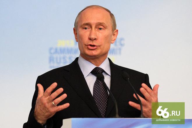 Путин: «Движение страны вперед обеспечивают те, кто берет на себя ответственность»