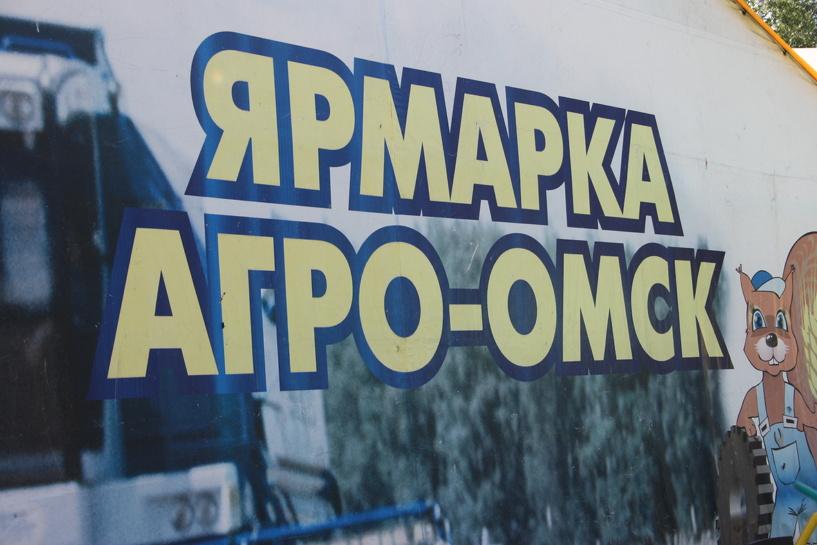 В Омске готовятся к традиционной выставке «АгроОмск»