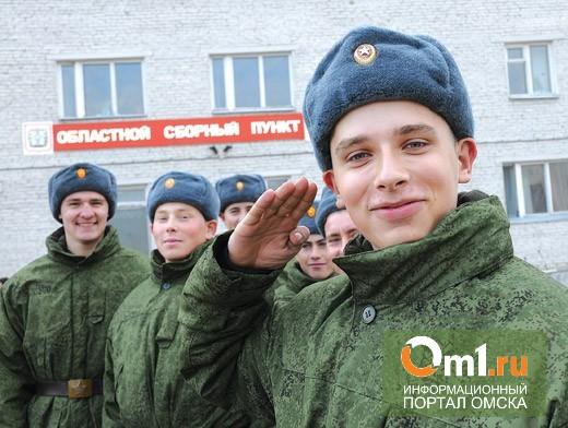 Омским призывникам осталось бегать по больницам меньше месяца
