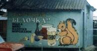 «Нижнеомская белочка» торговала возле спортшколы алкоголем