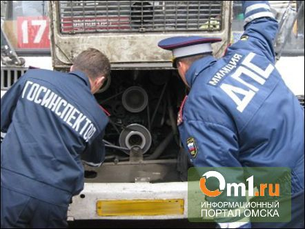 Омские инспекторы проверили автобусы