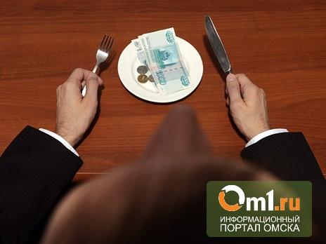 Омичи получают самую низкую зарплату в СФО